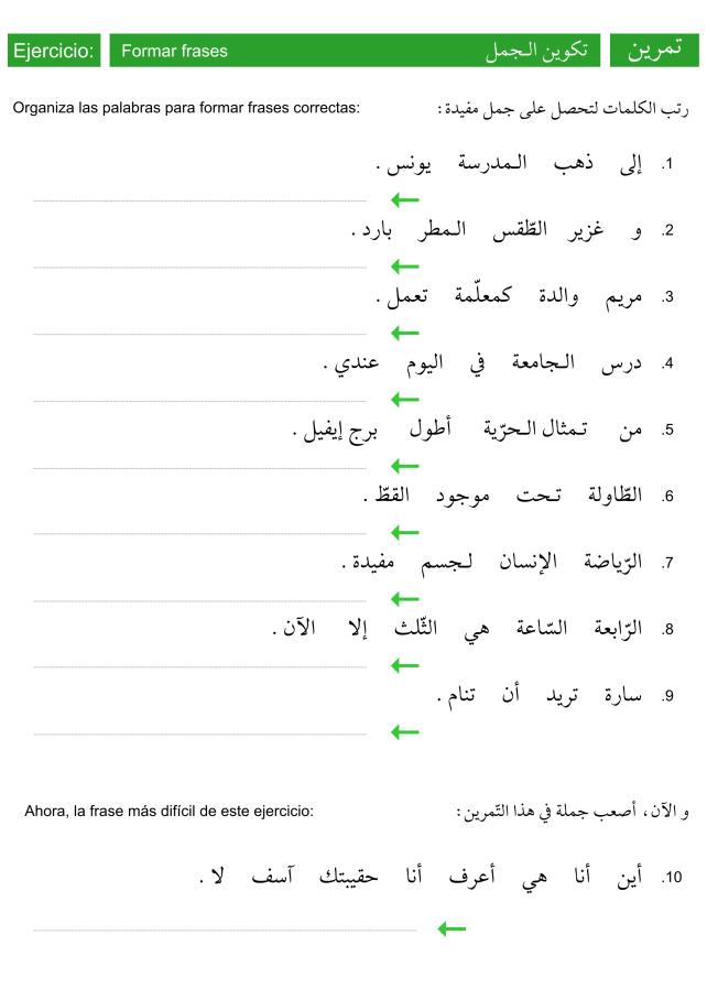 ejercicio رتب الكلمات لتحصل على جمل مفيدة