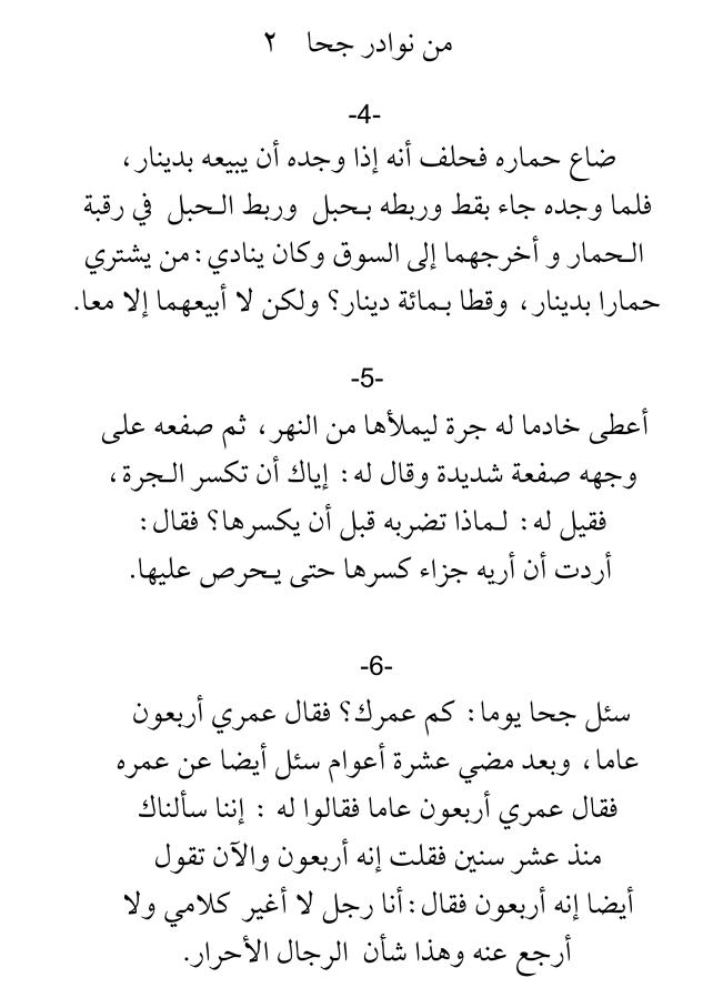 من نوادر جحا 2