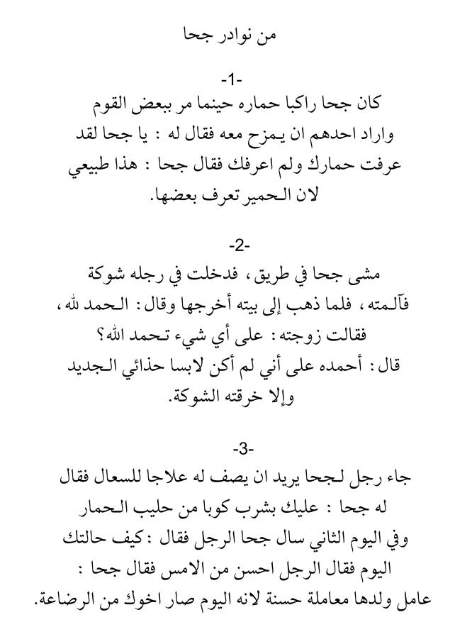 من نوادر جحا